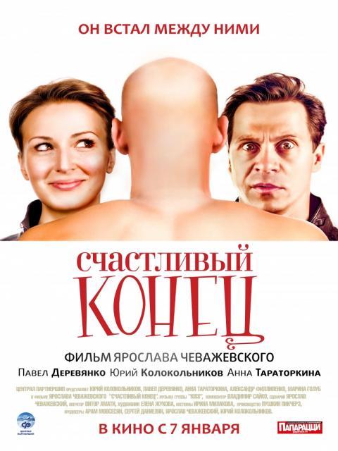 «Смотреть Счастливый День Фильм 2015 Смотреть Онлайн» — 2007